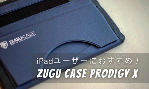 iPad ケース 記事 アイキャッチ