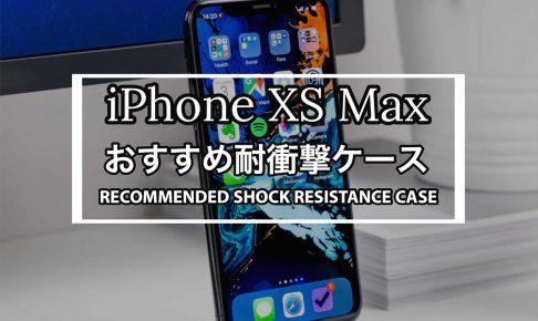 iPhone XS Max 耐衝撃 ケース 記事 アイキャッチ
