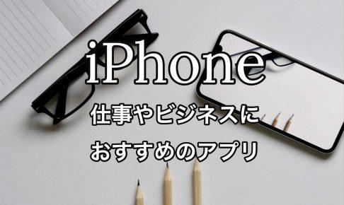 iPhone 仕事 ビジネス おすすめ アプリ 記事