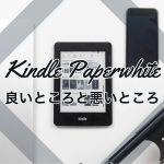 Kindlepaperwhite 記事 アイキャッチ