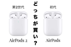 AirPods-AirPods-2-違い-記事-アイキャッチ