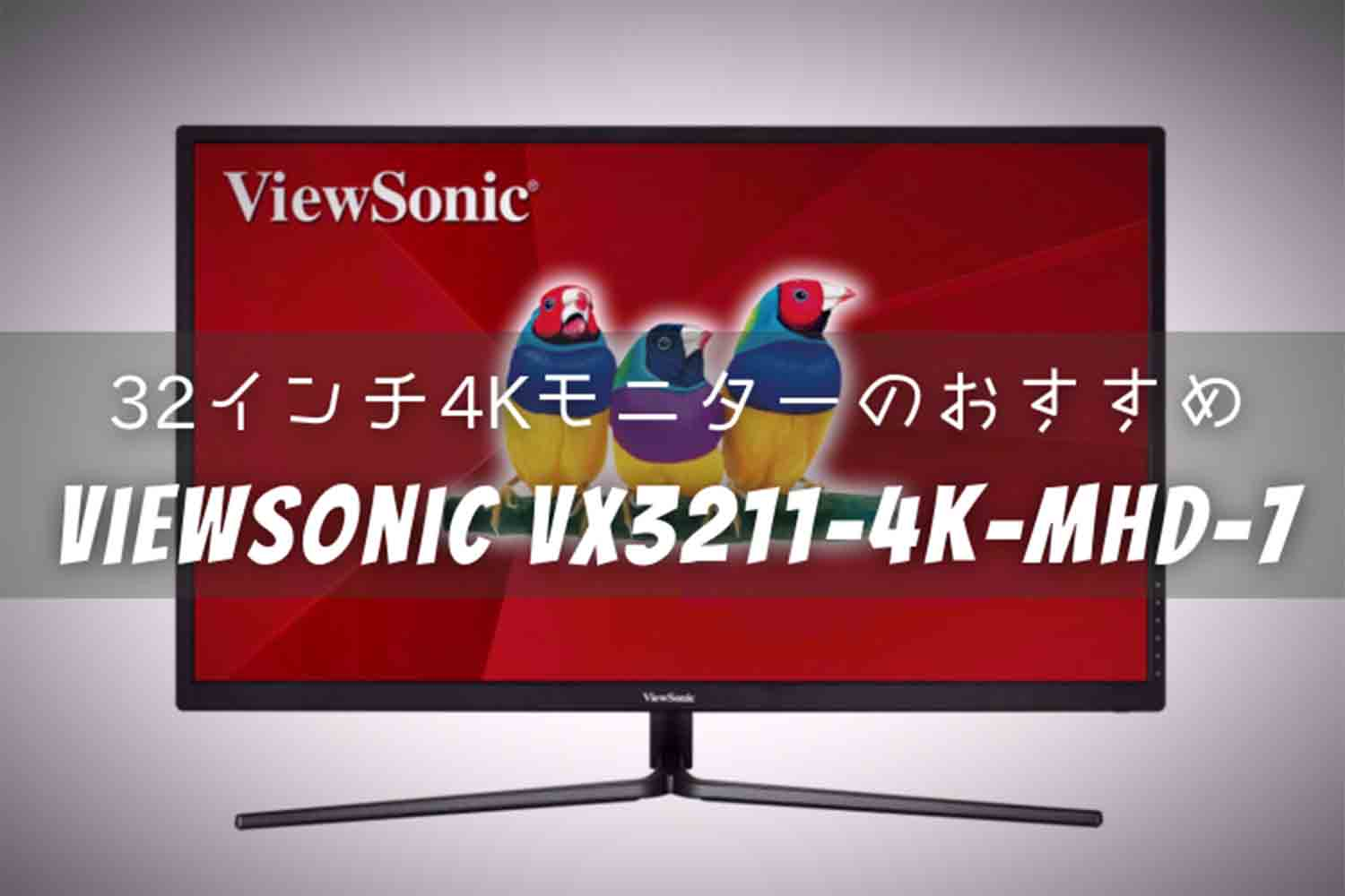 32-inch-4K-monitor-article