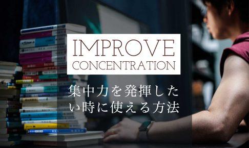 Improve-concentration-thumbnail