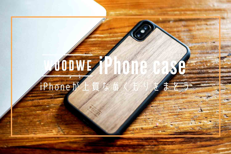 woodwe-iphone-case-thumbnail