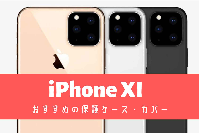 iphone-xi-case-select