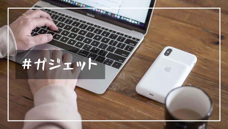 Gadget-click-banner