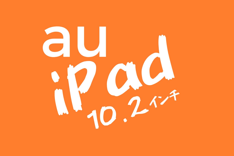 au-ipad-10.2