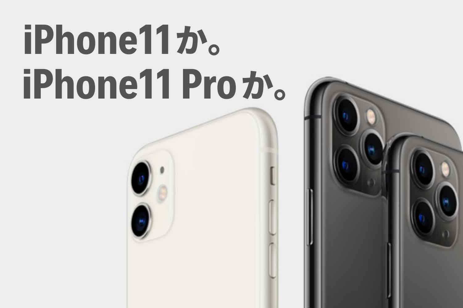 Difference-between-iPhone11-and-iPhone11-Pro