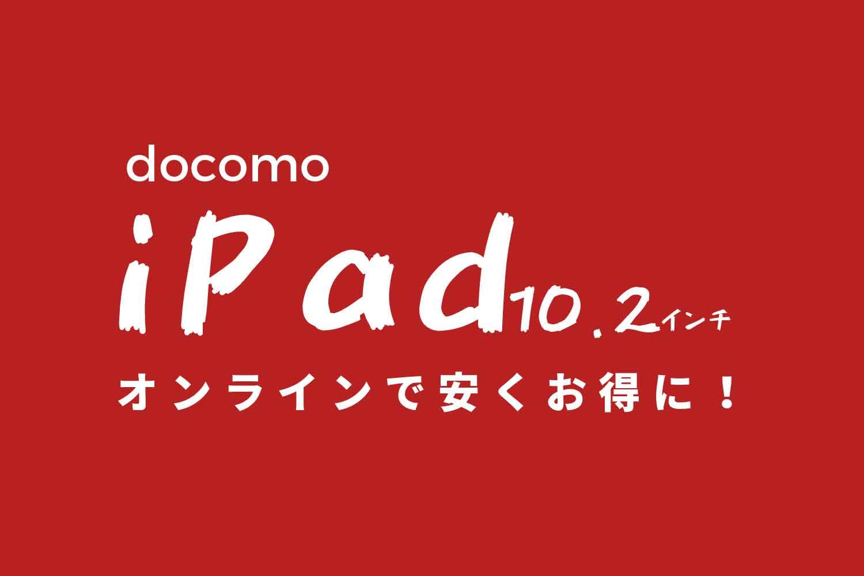 Docomo-Online-Shop-iPad