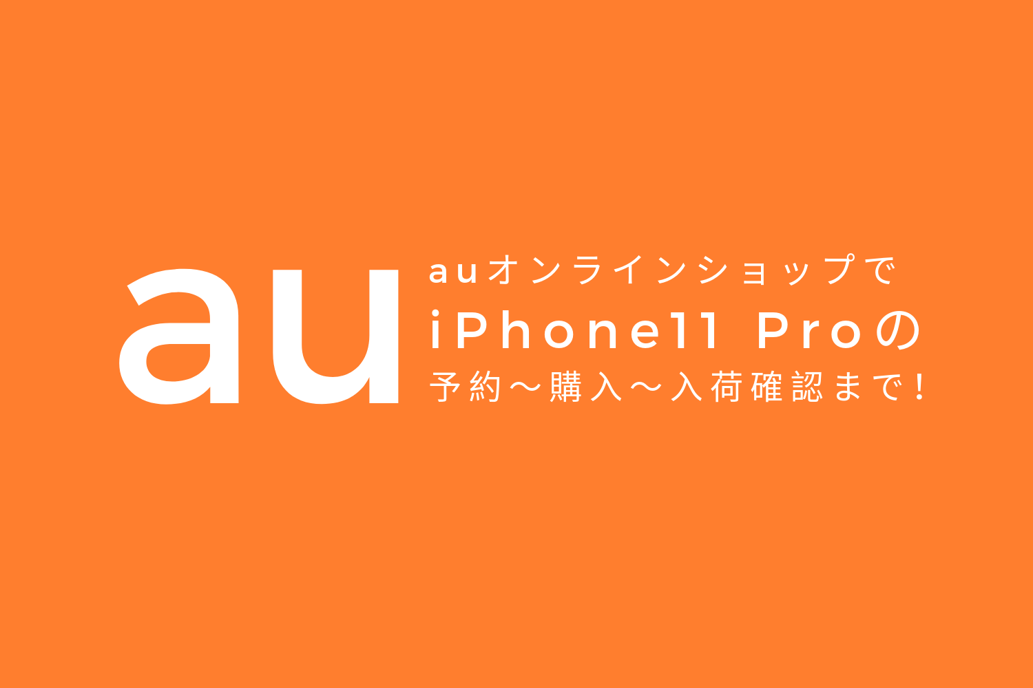 au-iphone11-pro-reservation-inventory-arrival
