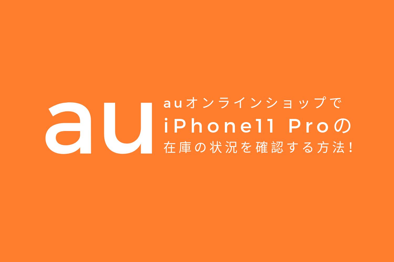 au-iphone11-pro-stock-check