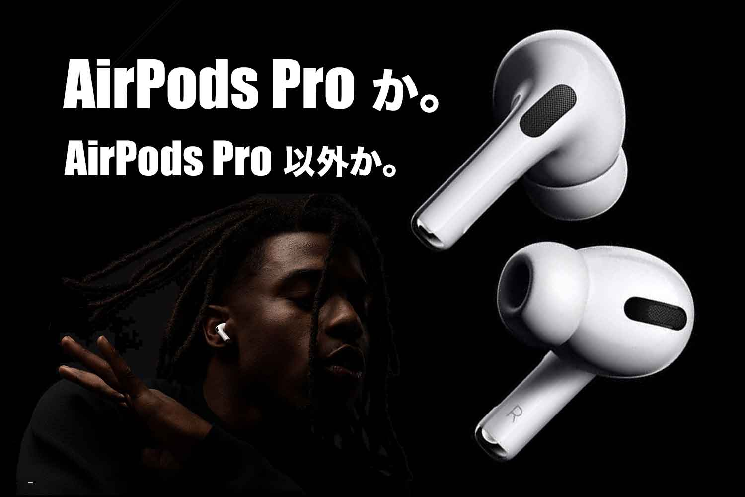 Airpods-Pro-thumbnail