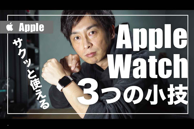 apple-watch-3-trick
