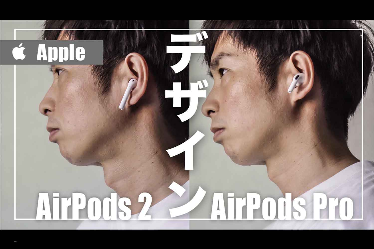 AirPods-Pro-AirPods-Design-Review