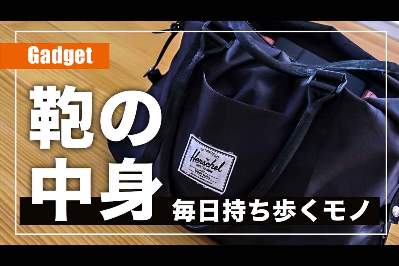 Gadget-bag-youtbe