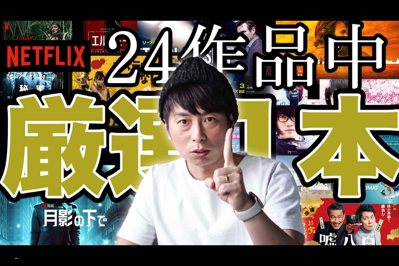 Netflix-24