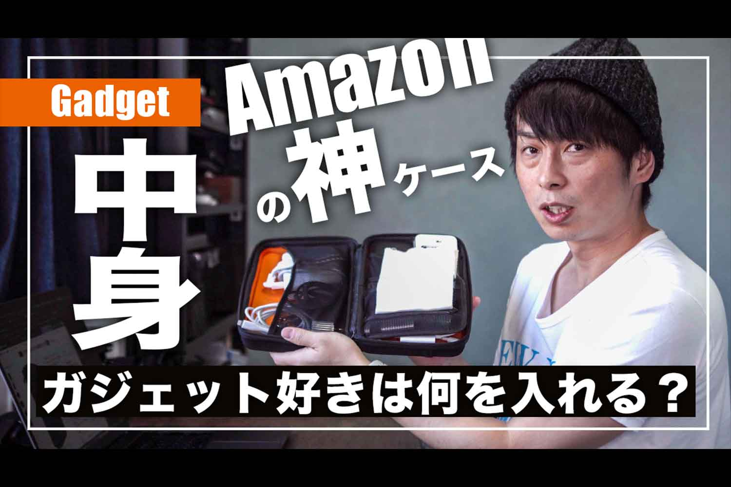 amazon-Gadget-youtube
