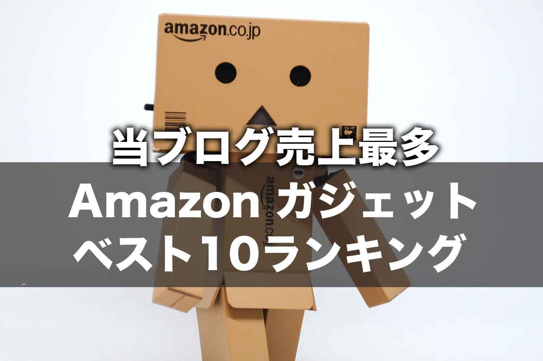 amazon-gadget-summary-10