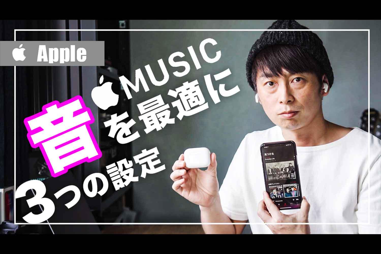 iPhone-sound-quality-improvement-settings-0