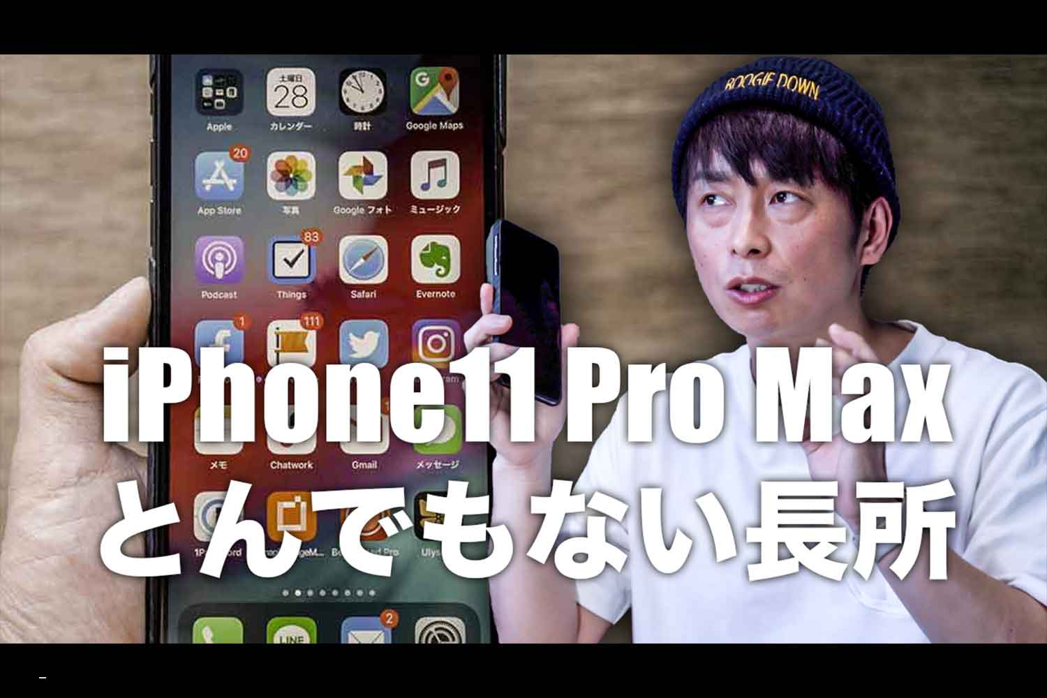 iPhone11-Pro-Max-Battery-capacity-Drive-time