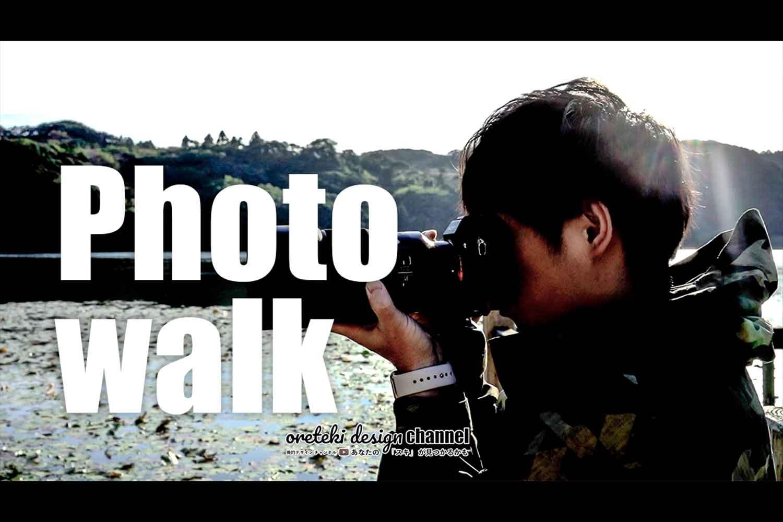 photo-walk-2019-12