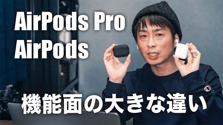 AirPods-AirPods-Pro-kinoumennnochigai