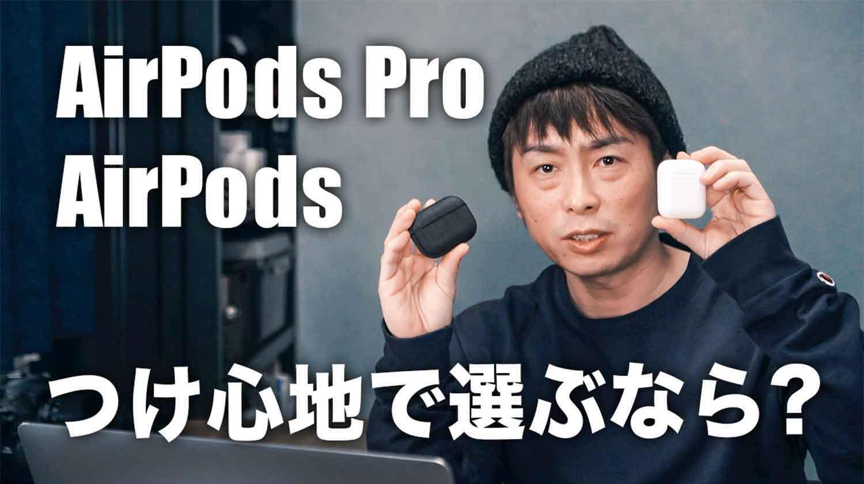 AirPods-AirPods-Pro-soucyakukannnochigai