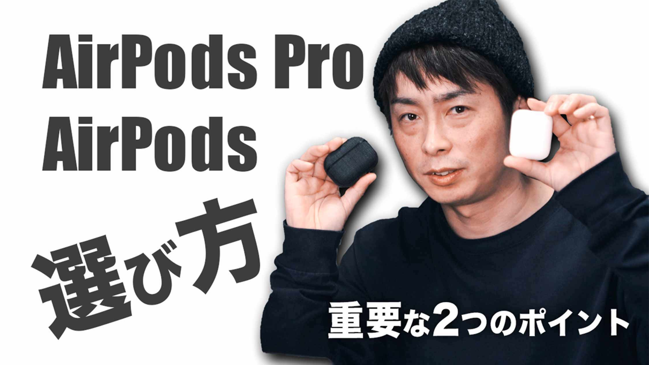 Airpods-AirPods-Pro-chigai