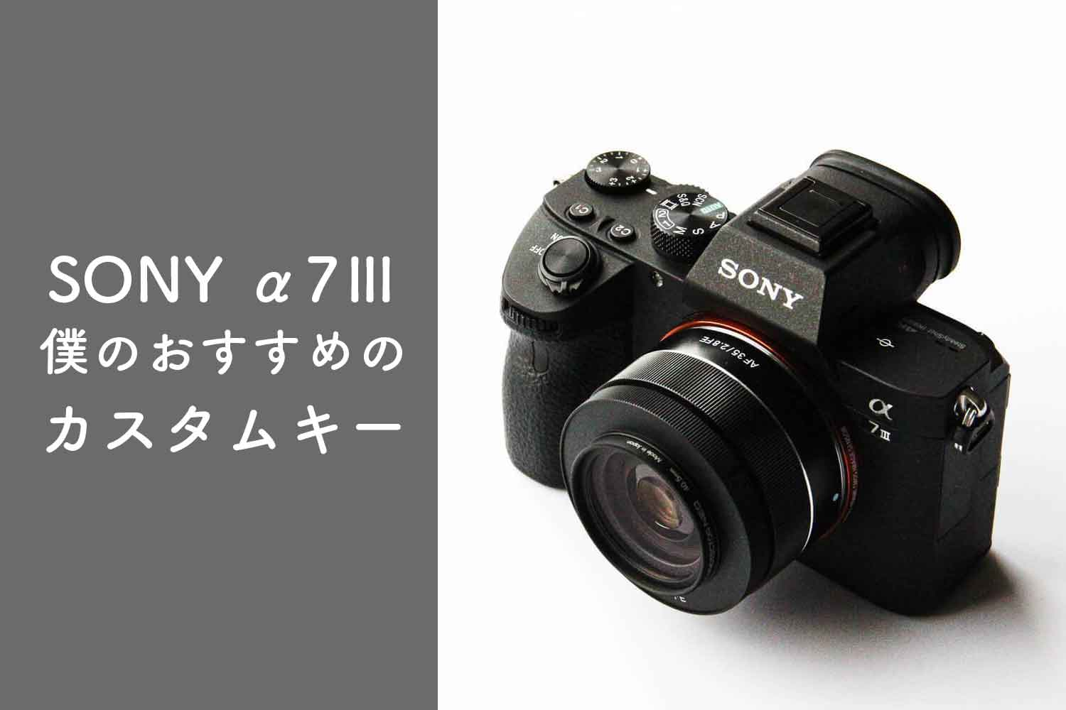 α7iii-custom-key-setting-2