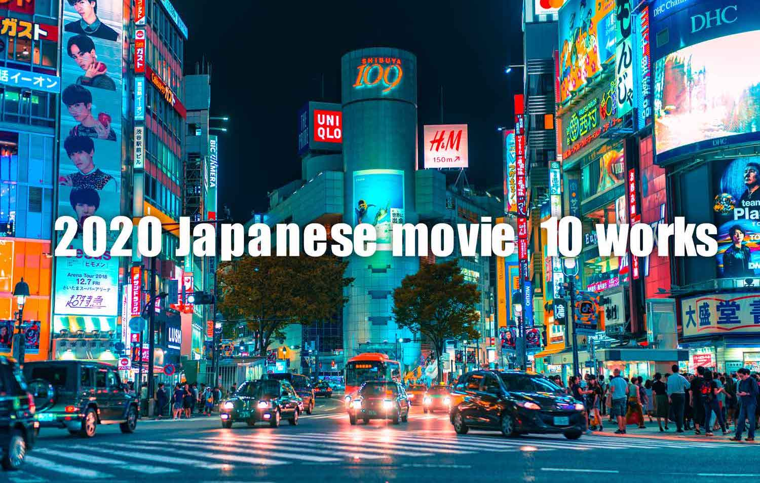 2020-japan-movie-10-works