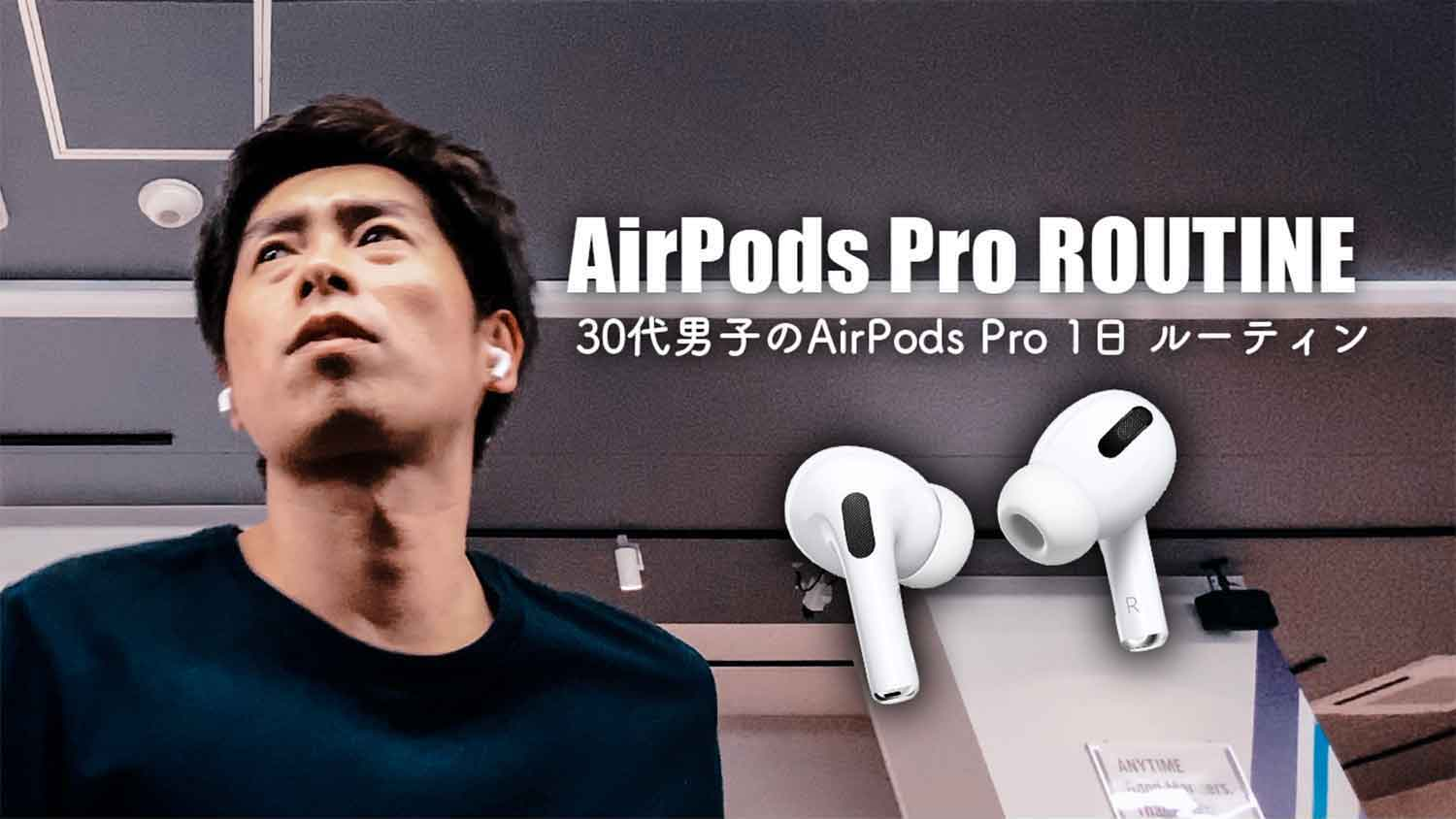 AirPods-Pro-1-day-routine