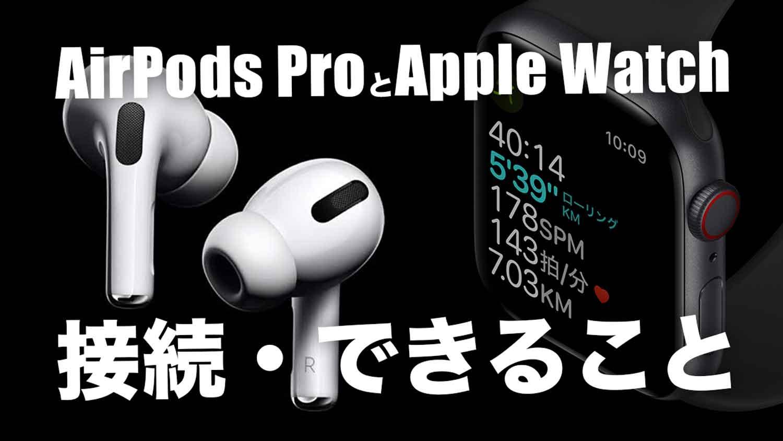 使い方 airpods pro