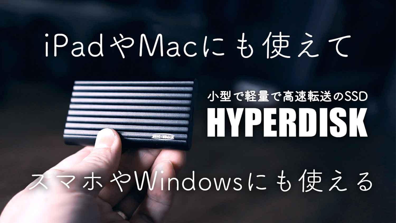 HYPERDISK-Blog