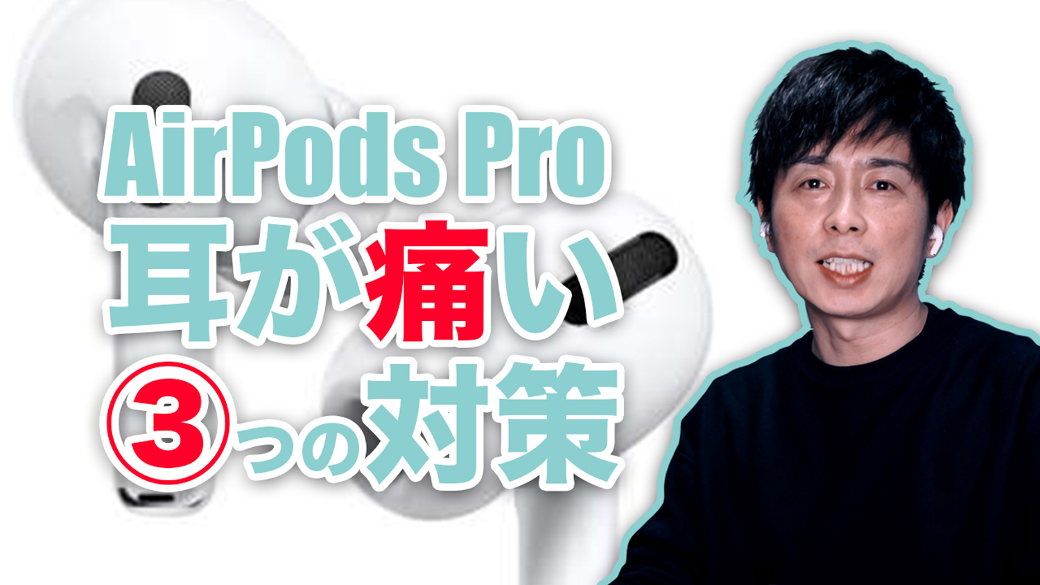 Pro 痛い Airpods 耳