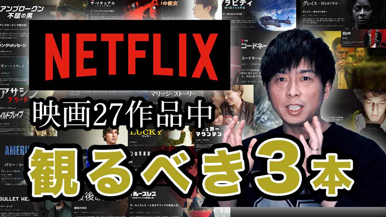 Netflix-Youtube-2020-3thumbnail