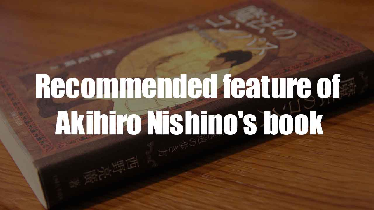 Recommended-feature--Nishino-book