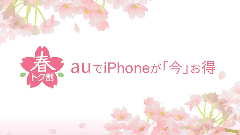 au-iphone-campaign