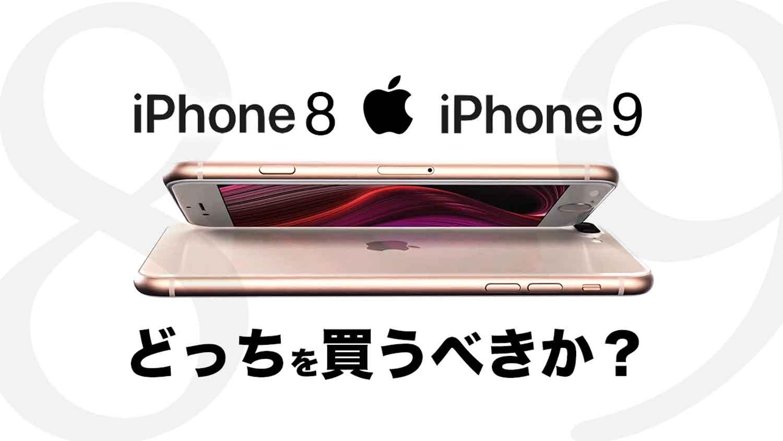 iphone8-iphone9-hikaku-blog