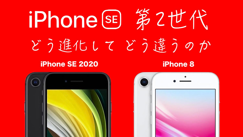 iphone-se-iphone-8-hikaku-Review