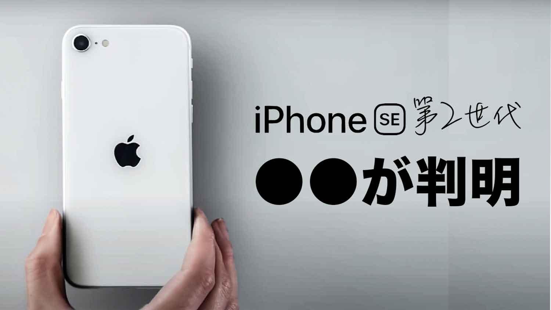 iphone-se-ram-battery