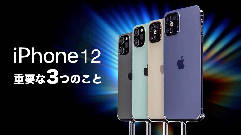 iphone12-3-important