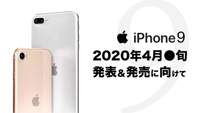 iphone9-hatubainimukete-2
