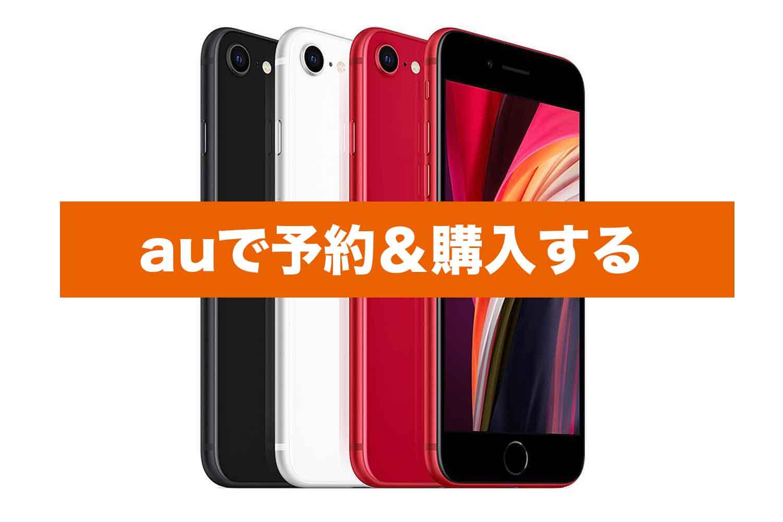 iphonese-au-buy