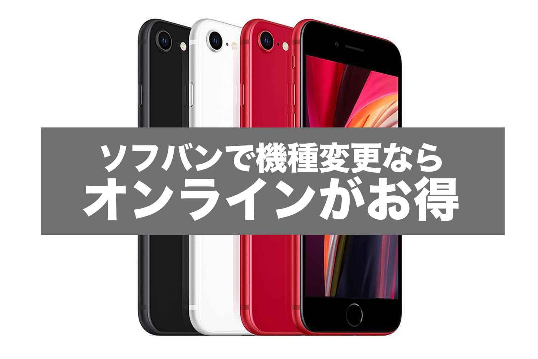 iphonese-kisyuhenkou