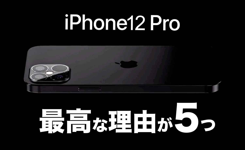 iPhone12pro-Reason5