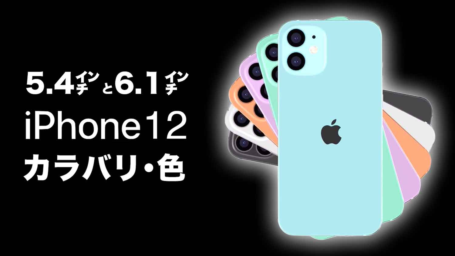iphone-12-color-Variation
