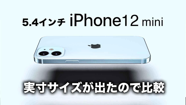 iphone-12-mini-size-hikaku