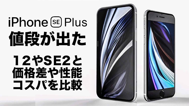 iphone-se-plus-price