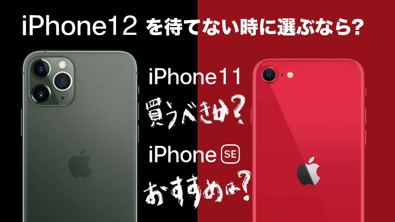iphone11-se-2020