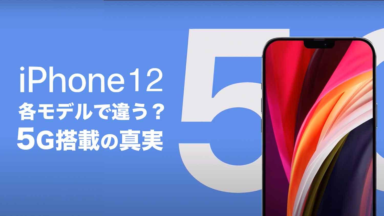 iphone12-5g
